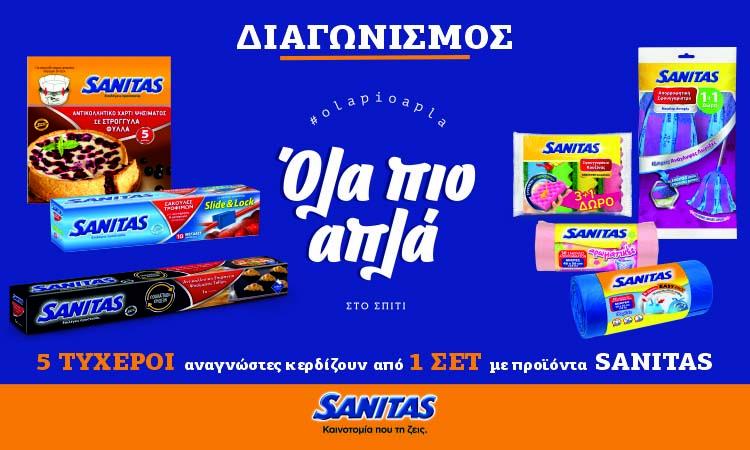 5 αναγνώστες κερδίζουν από ένα πακέτο με προϊόντα SANITAS αξίας 20 ευρώ