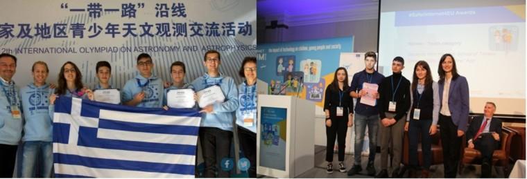 Υπερήφανους μας κάνουν οι Έλληνες μαθητές: Δύο ακόμα σημαντικές πρωτιές σε διεθνείς διαγωνισμούς