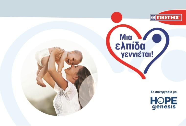 «Μια ελπίδα γεννιέται»: Η ΓΙΩΤΗΣ και η HOPEgenesis συμπράττουν κατά της υπογεννητικότητας