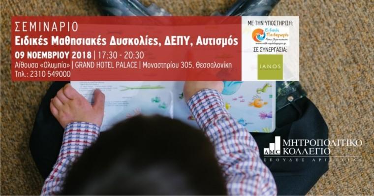 """""""Ειδικές Μαθησιακές Δυσκολίες, ΔΕΠΥ, Αυτισμός"""": Δωρεάν σεμινάριο στη Θεσσαλονίκη με τον Φώτη Παπαναστασίου (9/11)"""