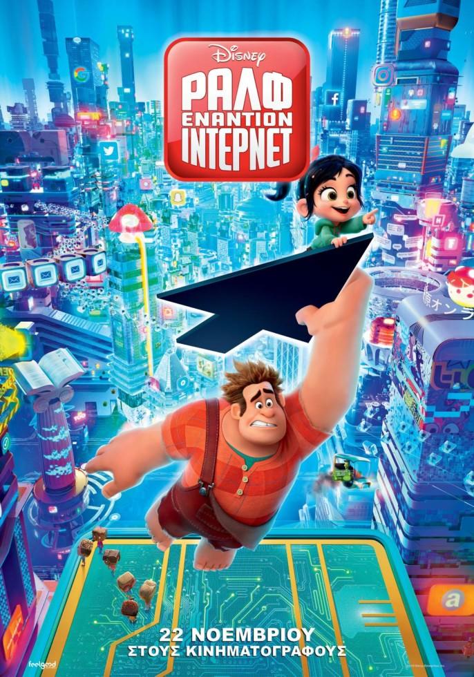 «Ραλφ εναντίον Ίντερνετ»: Οι αγαπημένοι ήρωες των παιδιών επιστρέφουν δυναμικά με νέες περιπέτειες (από 22/11)