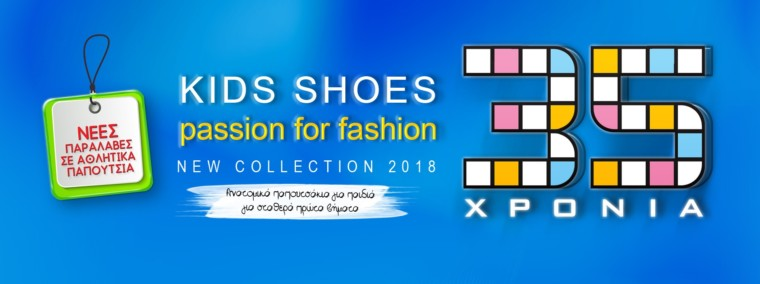 e6308ac55b2 Επισκεφθείτε σήμερα το SerafinoShoes για να διαλέξετε το αγαπημένο σας παιδικό  παπούτσι για το δικό σας αγοράκι ή κοριτσάκι ή για να κάνετε ένα δώρο που  θα ...