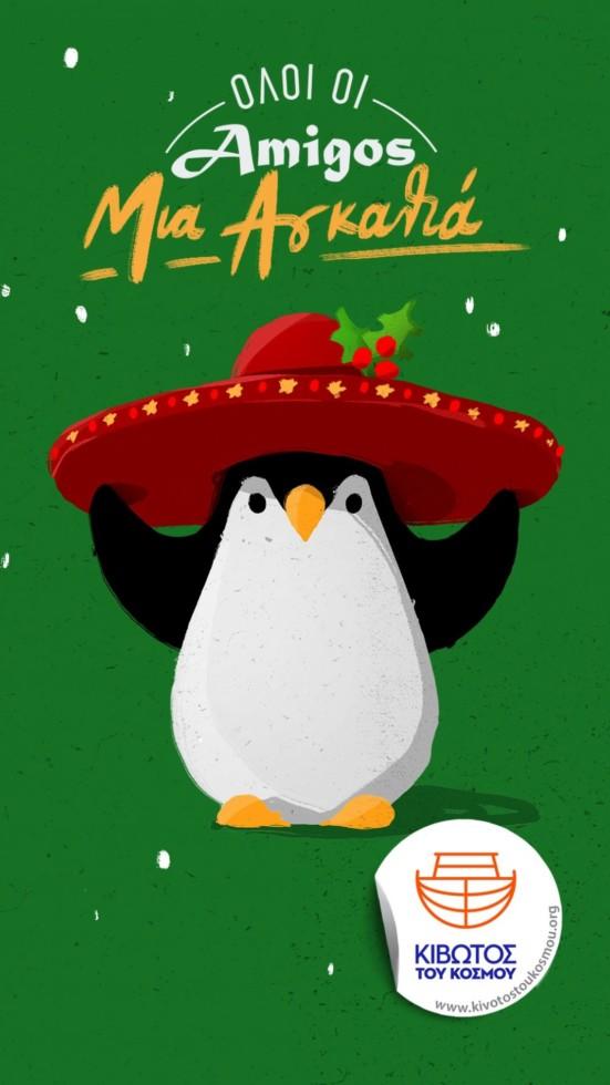 Για 4η συνεχή χρονιά τα «Amigos» ανοίγουν την αγκαλιά τους στα παιδιά της ΚΙΒΩΤΟΥ του ΚΟΣΜΟΥ!