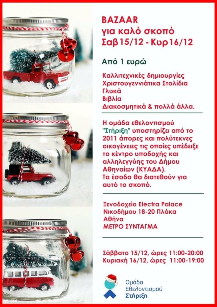 Χριστουγεννιάτικο Bazaar για πολύ καλό σκοπό από την Ομάδα Εθελοντισμού Στήριξη στις 15 και 16 Δεκεμβρίου