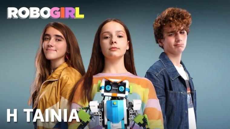 """""""Robogirl"""": Δείτε εδώ με τα παιδιά σας την πρώτη ελληνική ταινία για την εκπαιδευτική ρομποτική"""