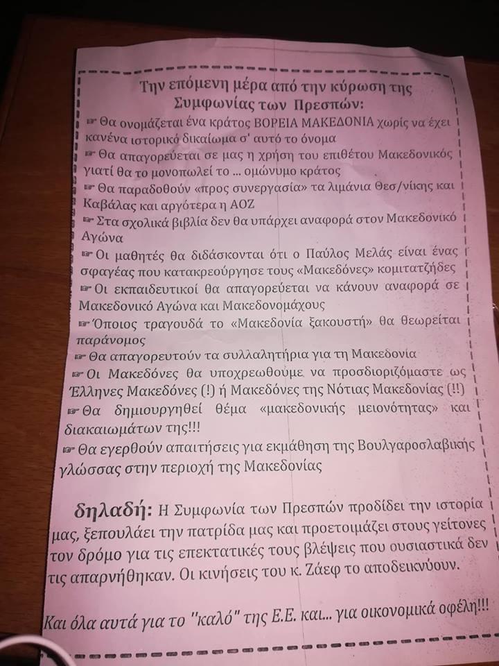 Δασκάλα δημοτικού μοίρασε στους μαθητές φυλλάδια για τη Μακεδονία