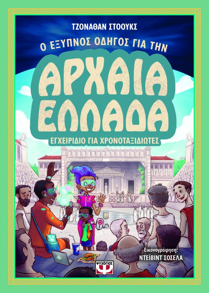 Ο έξυπνος οδηγός για την Αρχαία Ελλάδα -Εγχειρίδιο για χρονοταξιδιώτες