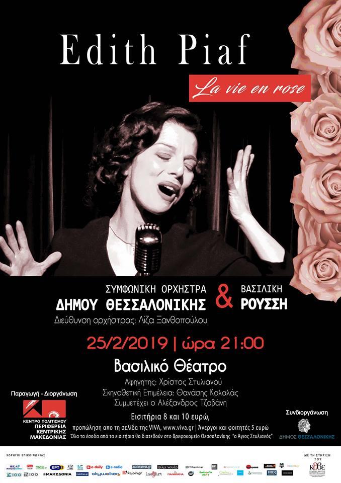 «LaVie en Rose»: Η Edith Piaf επιστρέφει στο Κέντρο Πολιτισμού Περιφέρειας Κεντρικής Μακεδονίας (25/02)