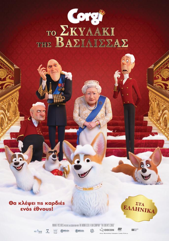 6d126de2f27 Το αγαπημένο σκυλάκι της Βασίλισσας Ελισσάβετ, ράτσας Corgi, χάνεται και  μένει μόνο στο αχανές Λονδίνο. Ξεκινά, λοιπόν, ένα ταξίδι για την επιστροφή  του στο ...