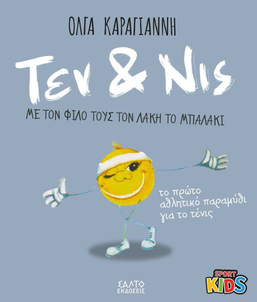 Τεν και Νις, με το φίλο τους το Λάκη το μπαλάκι – Το πρώτο αθλητικό παραμύθι για το τένις