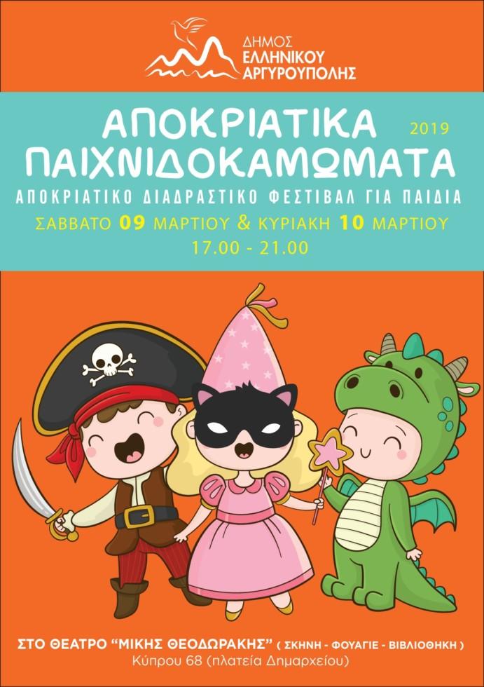 """Παιδιά, ετοιμαστείτε για ξέφρενα αποκριάτικα παιχνιδοκαμώματα στο Πολιτιστικό Κέντρο """"Μίκης Θεοδωράκης"""" (από 9/3)"""