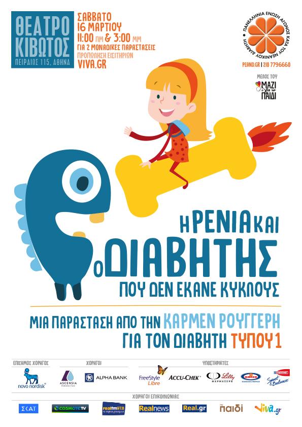 «Η Ρένια και ο διαβήτης που δεν έκανε κύκλους», μιλά στα παιδιά για τον παιδικό διαβήτη στο Θέατρο Κιβωτός (16/3)