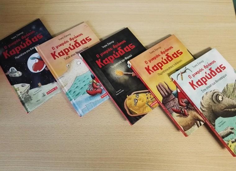 Κερδίστε 5 παιδικά βιβλία της αγαπημένης σειράς «Ο μικρός δράκος Καρύδας» από τις εκδόσεις Μεταίχμιο