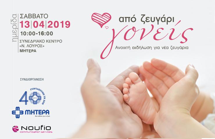 «Από ζευγάρι γονείς»: Λύσεις και απαντήσεις για μέλλοντες και νέους γονείς στην δωρεάν εκδήλωση του ΜΗΤΕΡΑ (13/4)