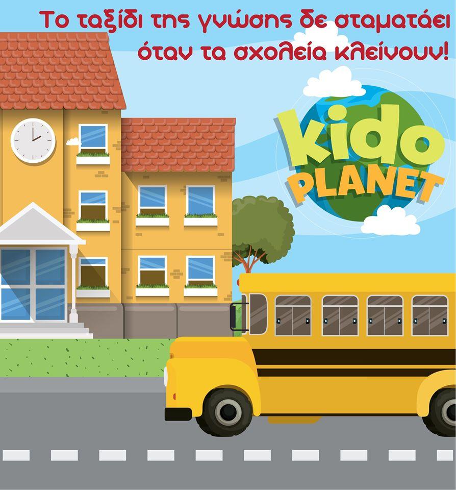 Kidoplanet: Γνώση, παιχνίδια και διασκέδαση στο πρώτο ελληνικό online νηπιαγωγείο
