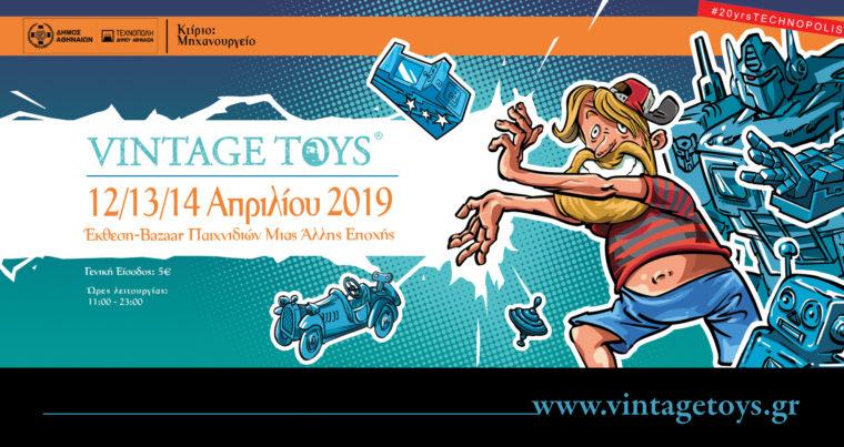 Κερδίστε 10 διπλές προσκλήσεις για την έκθεση -bazaar παιχνιδιών «Vintage Toys» στην Τεχνόπολη (12-14/4)