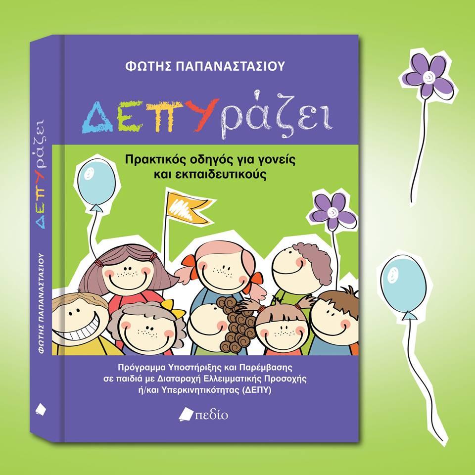 ΔΕΠΥράζει -Πρακτικός Οδηγός για γονείς και εκπαιδευτικούς: Το νέο βιβλίο του ειδικού παιδαγωγού Φώτη Παπαναστασίου