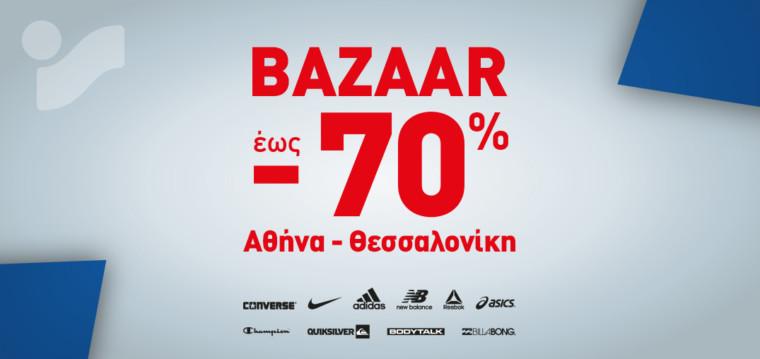 fcb261f4fa1 Το Bazaar της Intersport επέστρεψε! Πρόλαβε τελευταίες ευκαιρίες σε  ανδρικά, γυναικεία και παιδικά αθλητικά παπούτσια, ρούχα και αξεσουάρ έως  και 70% ...