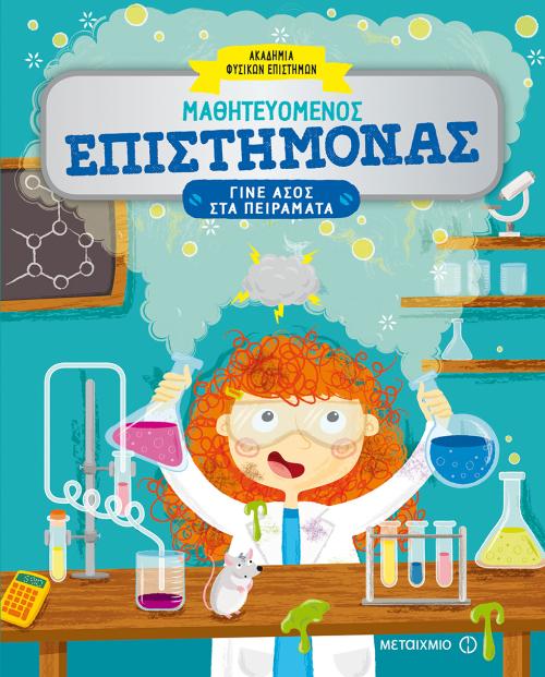 Μαθητευόμενος επιστήμονας – Ένα βιβλίο για να γίνουν τα παιδιά ξεφτέρια στα πειράματα