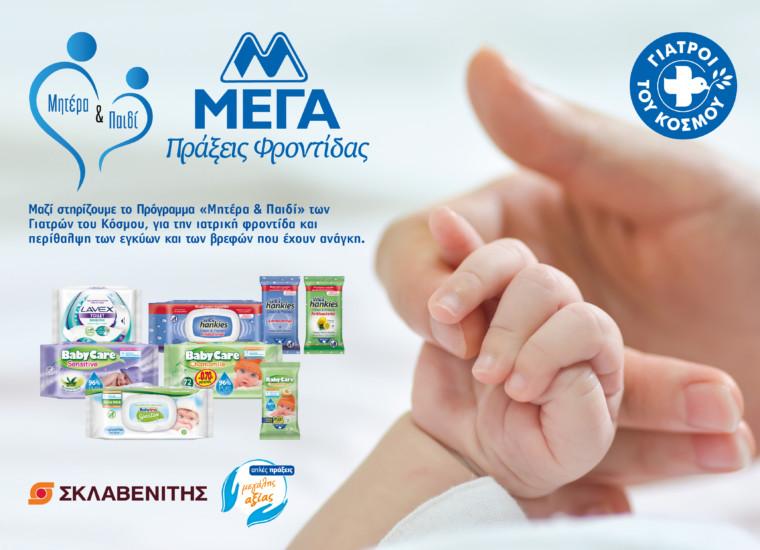 Οι Γιατροί του Κόσμου και τα προϊόντα ΜΕΓΑ προσφέρουν δωρεάν περίθαλψη σε εγκύους  και βρέφη