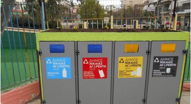 Το δικό σας σχολείο έχει γωνιά ανακύκλωσης;