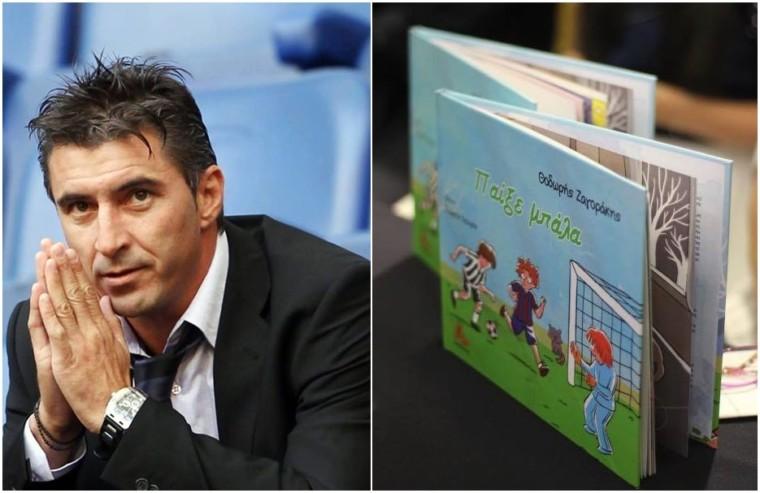 Ο Θοδωρής Ζαγοράκης έγραψε παιδικό βιβλίο – Τις εντυπώσεις στην παρουσίαση έκλεψαν τα παιδιά του!