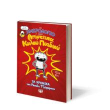 7da452f33cb Κερδίστε 2 αντίτυπα του παιδικού βιβλίου
