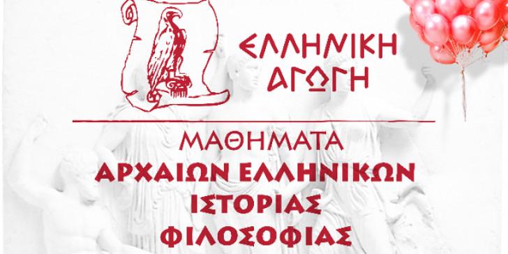 Η Ελληνική Αγωγή γίνεται 25 και το γιορτάζει με μια ξεχωριστή εκδήλωση για μικρούς και μεγάλους!