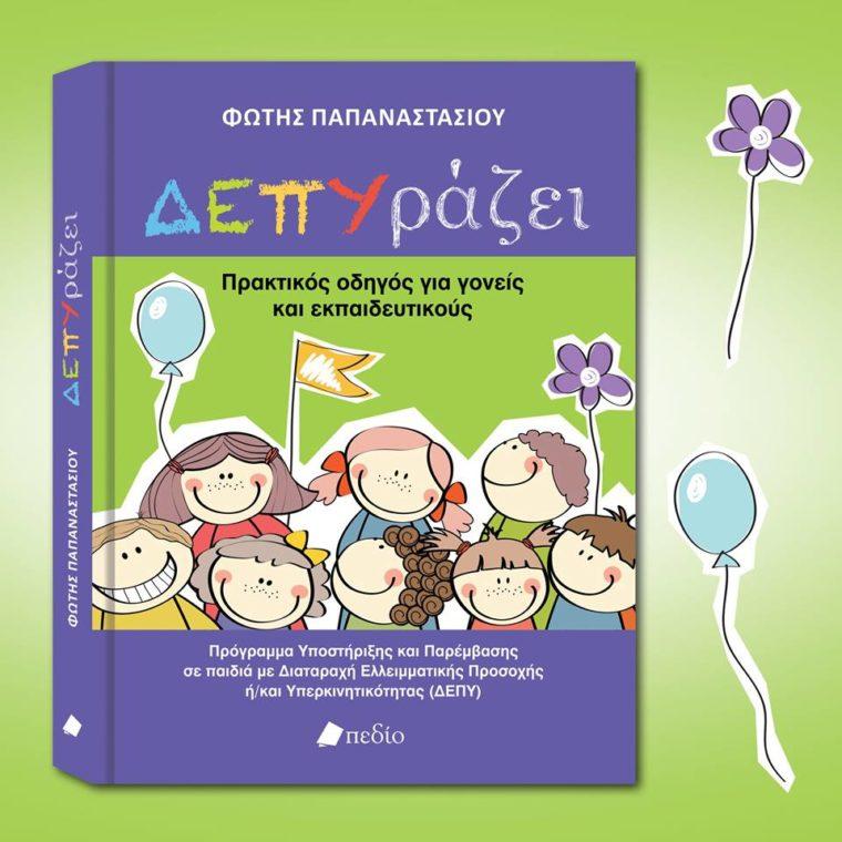 """Κερδίστε 2 αντίτυπα του βιβλίου """"ΔΕΠΥράζει -Πρακτικός Οδηγός για γονείς και εκπαιδευτικούς"""" από τις εκδόσεις Πεδίο"""