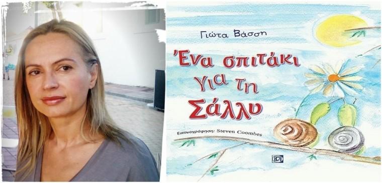 «Ένα σπιτάκι για τη Σάλλυ», το βιβλίο που μιλά στα παιδιά για την προσφυγιά – Συνέντευξη στο Infokids.gr