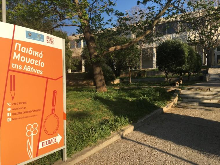 Παιδικό Μουσείο της Αθήνας: Γιορτάζουμε την Παγκ. Ημέρα Περιβάλλοντος με δωρεάν δράσεις για σχολεία και οικογένειες (5/6)
