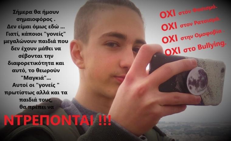 Ένας χρόνος χωρίς τον 15χρονο Νικόλα
