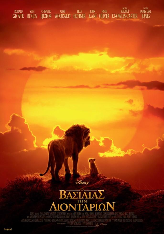Κερδίστε 10 διπλές προσκλήσεις για την avant premiere της παιδικής ταινίας «Ο Βασιλιάς των Λιονταριών» στο Village at the Mall (17/7)
