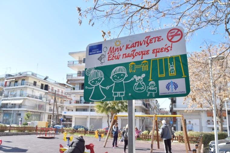 Ελληνική Αντικαρκινική Εταιρεία: Να σταματήσει επιτέλους το κάπνισμα σε παιδικές χαρές και παραλίες