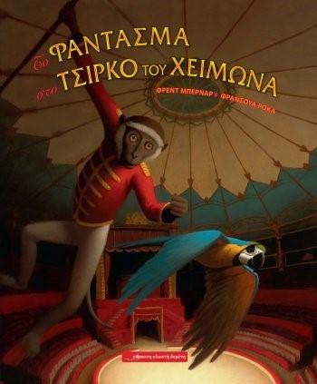 Το φάντασμα στο τσίρκο του Χειμώνα: Ένα συλλεκτικό βιβλίο – δώρο για μια ιστορία φαντασμάτων γεμάτη μυστήριο
