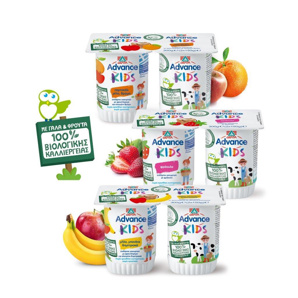 Νέο Advance kids με γάλα και φρούτα 100% βιολογικής καλλιέργειας από τη ΔΕΛΤΑ!