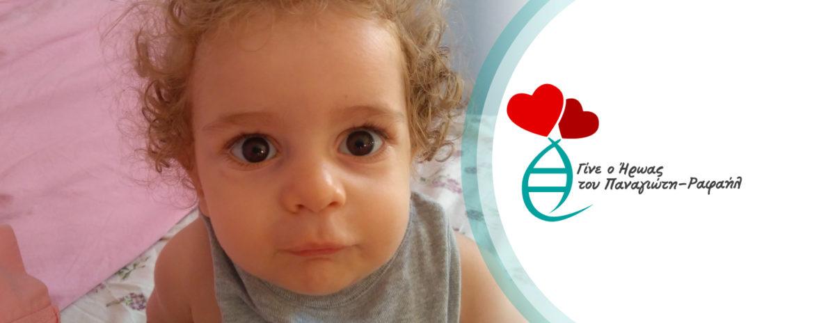 Ο 17 μηνών Παναγιώτης Ραφαήλ διαγνώστηκε με νωτιαία μυϊκή ατροφία – Ας βοηθήσουμε όλοι να σωθεί