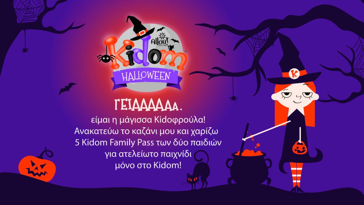 Κερδίστε 5 Kidom Family Pass για να παίξετε στο Kidom και να γιορτάσετε το Halloween με την φοβερή Kidoφρούλα