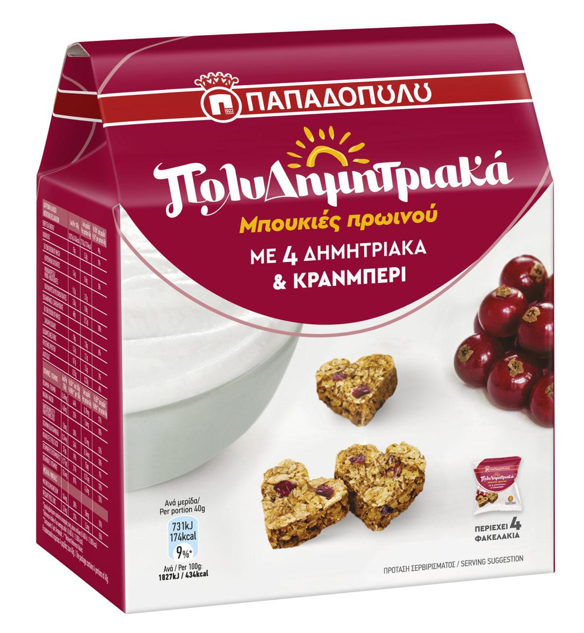 Τα ΠολυΔημητριακά Μπουκιές Πρωινού θα γίνουν η αγαπημένη σας πρωινή συνήθεια!