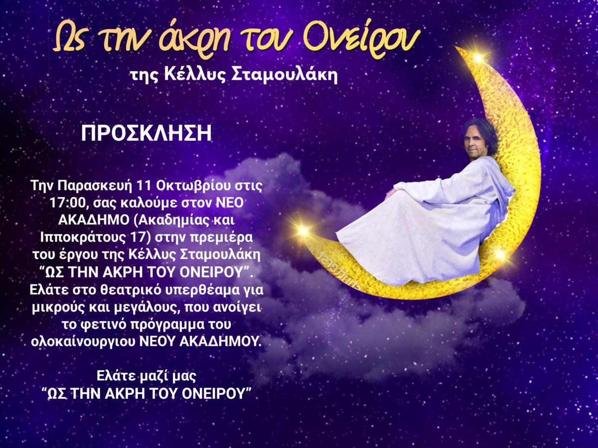 Κερδίστε 5 διπλές προσκλήσεις για την παιδική παράσταση «Ως την άκρη του ονείρου» στο Θέατρο Ακάδημος (11/10)