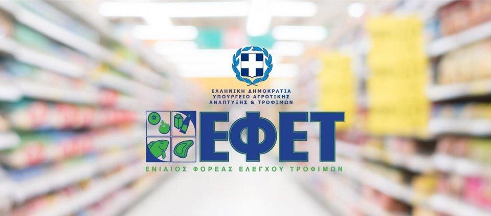 Ο ΕΦΕΤ σφράγισε γνωστή ελληνική εταιρεία προϊόντων ζύμης λόγω απαράδεκτων συνθηκών υγιεινής