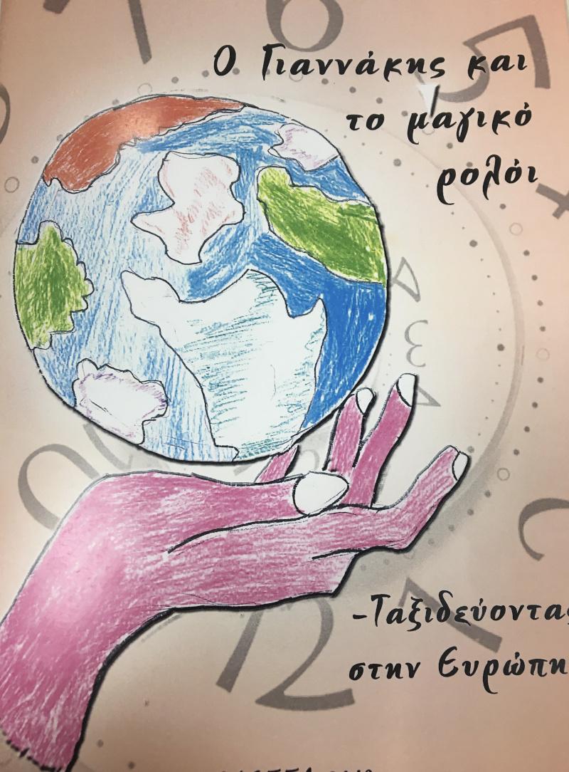 Παιδιά με νοητική υστέρηση εικονογραφούν το παραμύθι «Ο Γιαννάκης και το μαγικό ρολόι – Ταξιδεύοντας στην Ευρώπη»