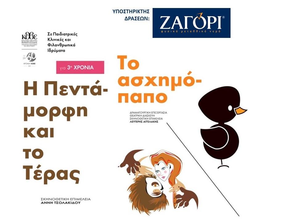 Το Φυσικό Μεταλλικό Νερό ΖΑΓΟΡΙ και το Κρατικό Θέατρο Βορείου Ελλάδος ενώνουν τις δυνάμεις τους για… «καλό»!