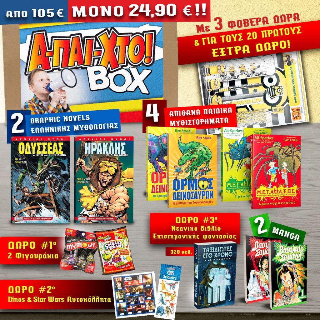 2 τυχεροί αναγνώστες κερδίζουν το Άπαιχτο Box, ένα μοναδικό κουτί έκπληξη με σούπερ δώρα προσφορά του myboxes.gr