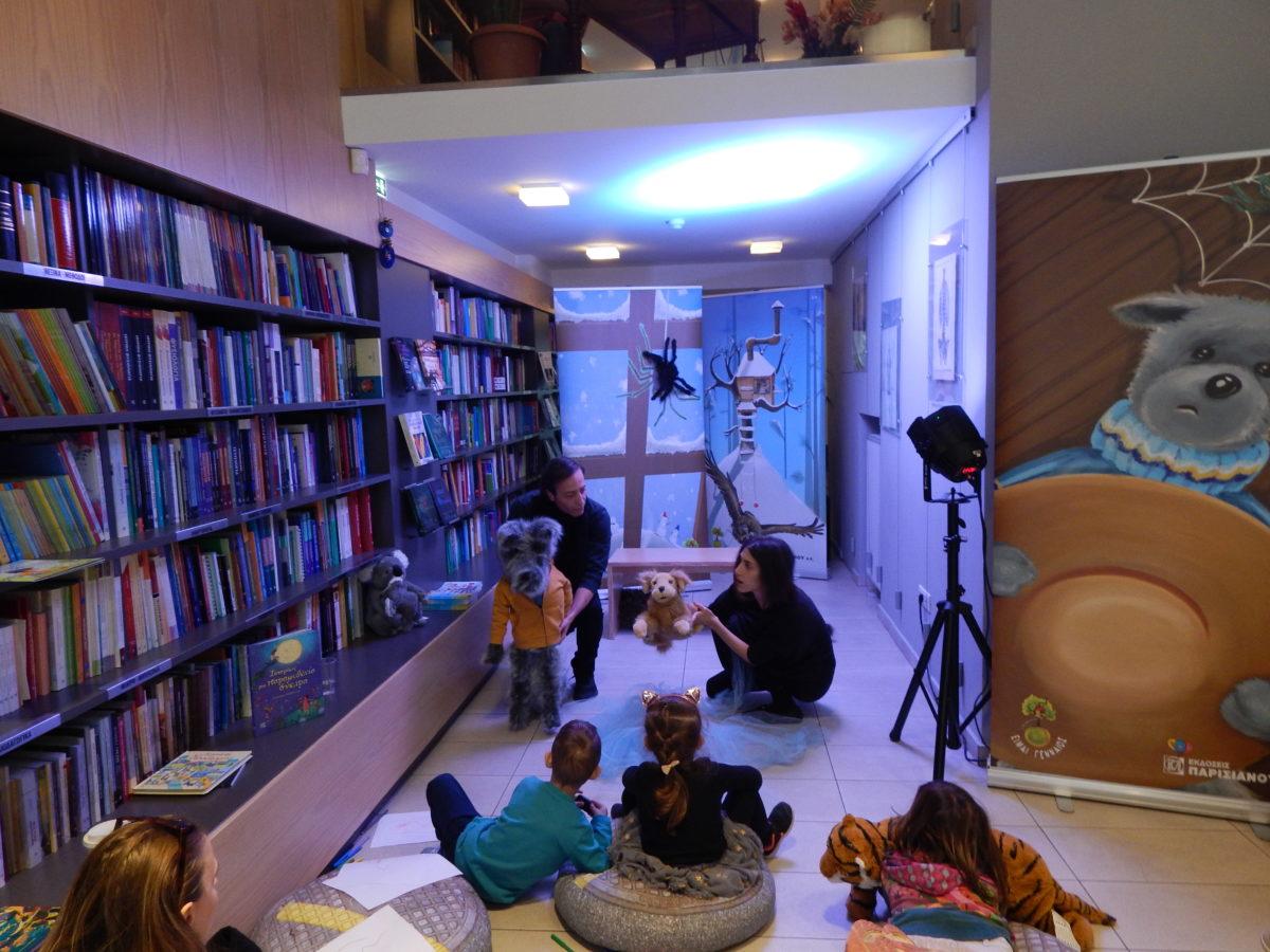 Αγαπημένα παιδικά βιβλία «ζωντανεύουν» από τον θίασο «Πλώρη» στο βιβλιοπωλείο των εκδόσεων Παρισιάνου