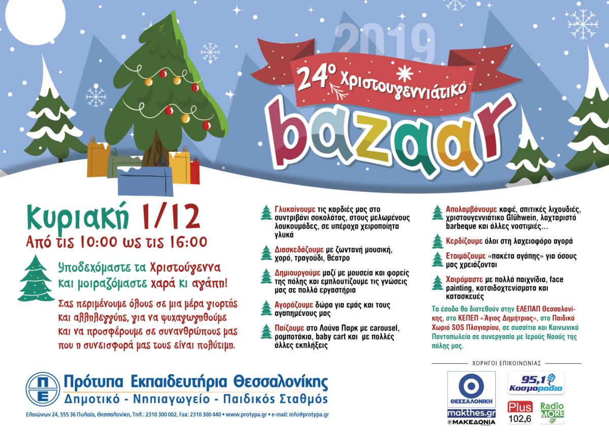 Τα Πρότυπα Εκπαιδευτήρια Θεσσαλονίκης διοργανώνουν χριστουγεννιάτικο φιλανθρωπικό Bazaar (1/12)