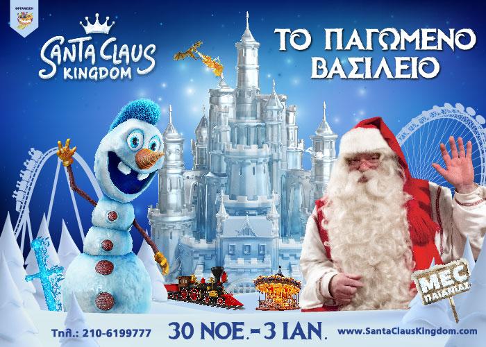 Santa Claus Kingdom – Το Παγωμένο Βασίλειο ανοίγει για 8η χρονιά τις Πύλες του!
