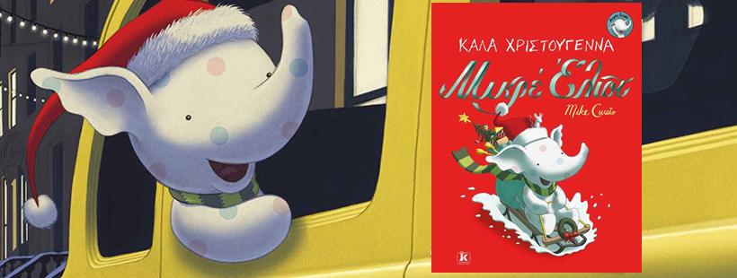 «Καλά Χριστούγεννα Μικρέ Έλιοτ»: Το χριστουγεννιάτικο παραμύθι που θα μαγέψει κάθε λιλιπούτειο αναγνώστη