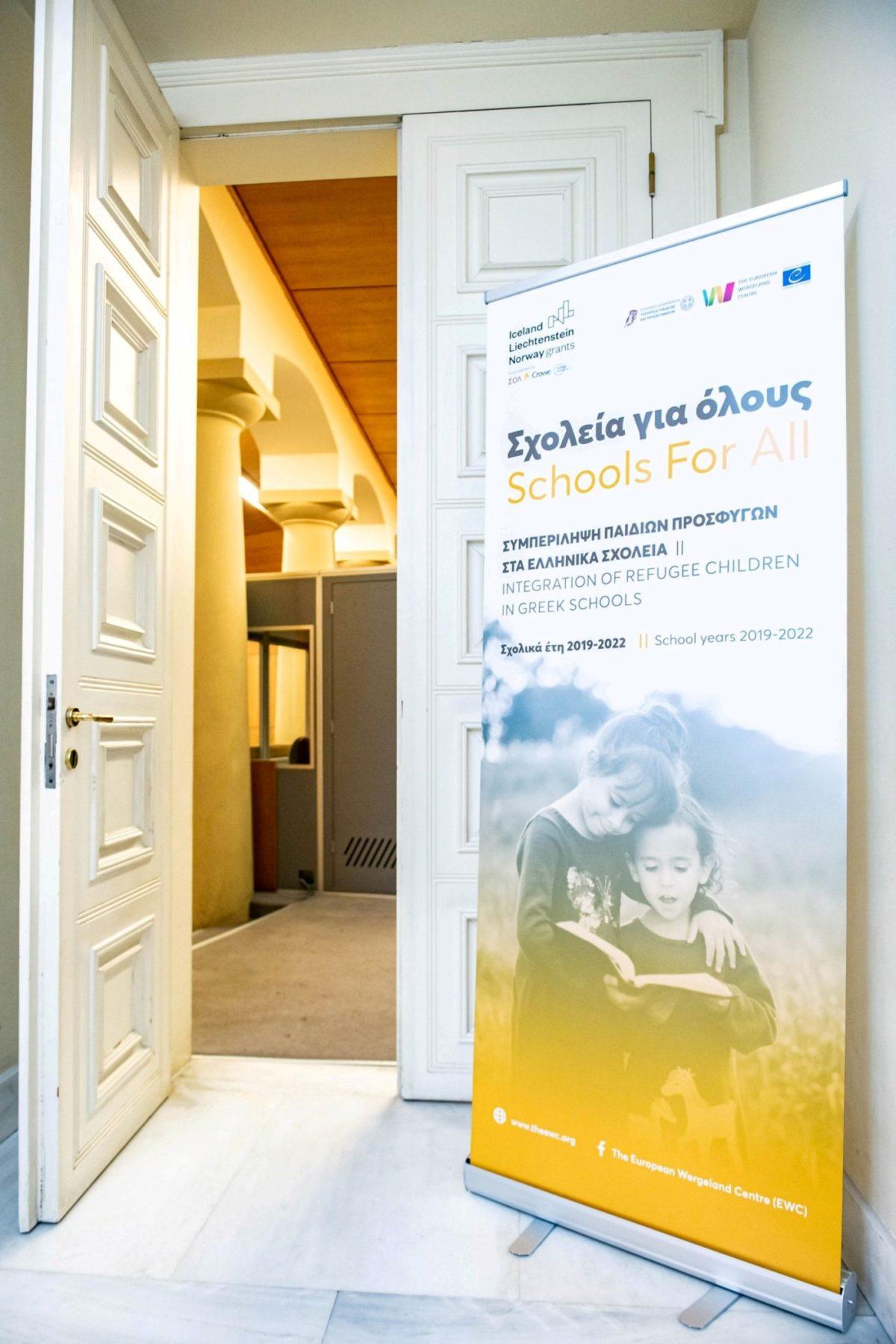 """""""Σχολεία για Όλους: Συμπερίληψη προσφυγόπουλων στα Ελληνικά Σχολεία"""" – Mια πρωτοβουλία που αξίζει να αγκαλιάσουμε"""