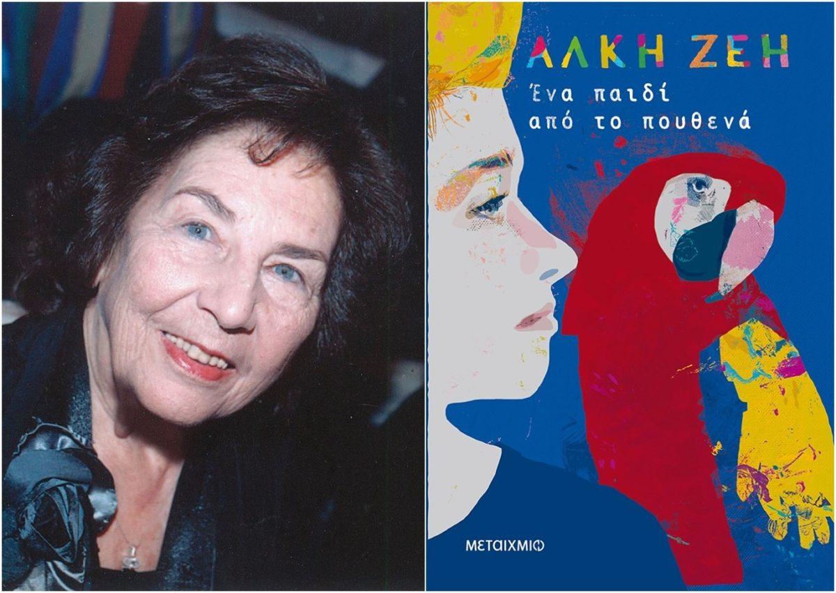 4 λόγοι που κάθε παιδί πρέπει να διαβάσει το νέο βιβλίο της Άλκης Ζέη